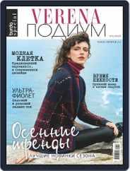 Verena Подиум Magazine (Digital) Subscription August 1st, 2018 Issue