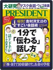 PRESIDENT プレジデント Magazine (Digital) Subscription July 24th, 2020 Issue
