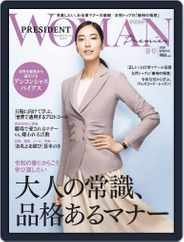 PRESIDENT Woman Premier プレジデントウーマンプレミア (Digital) Subscription March 28th, 2020 Issue