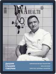 DNA Health Magazine (Digital) Subscription April 1st, 2020 Issue
