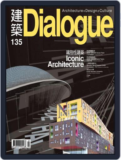Architecture Dialogue 建築 January 29th, 2010 Digital Back Issue Cover
