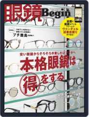 眼鏡begin-megane Begin (Digital) Subscription