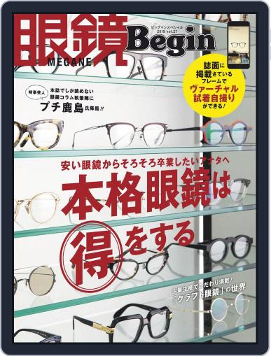 眼鏡begin-megane Begin Digital Back Issue Cover