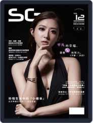 Sexy Girl SG 都會生活享樂誌 (Digital) Subscription