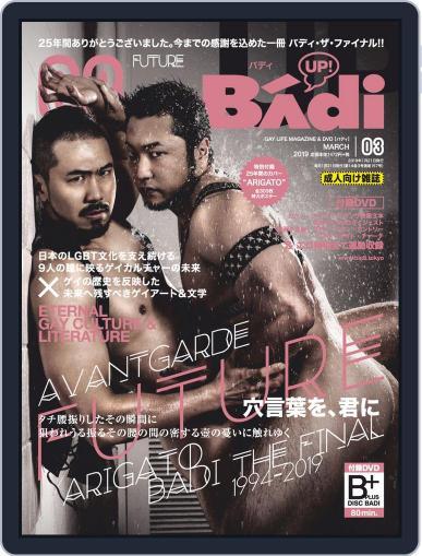 バディ badi Digital Back Issue Cover