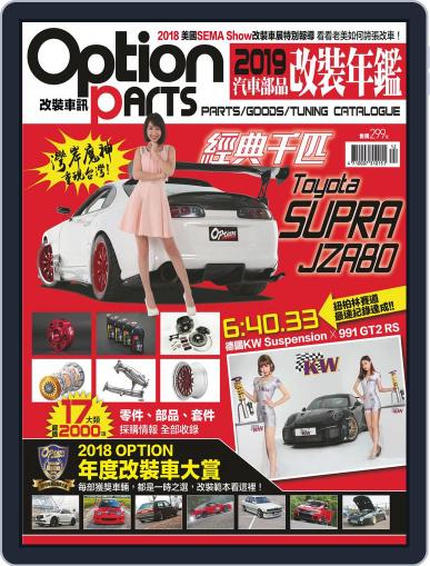 Option Tuning Magazine 改裝車訊 Digital Back Issue Cover