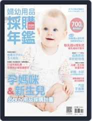 Buyer's Guide for Parents 婦幼用品採購年鑑 (Digital) Subscription
