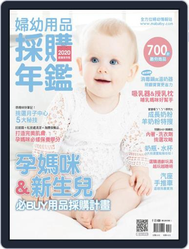 Buyer's Guide for Parents 婦幼用品採購年鑑 Digital Back Issue Cover