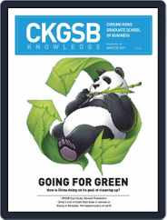 CKGSB Knowledge - China Business and Economy Magazine (Digital) Subscription