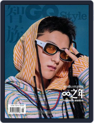 智族GQ Style Digital Back Issue Cover