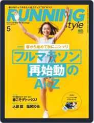 ランニング・スタイル RunningStyle (Digital) Subscription