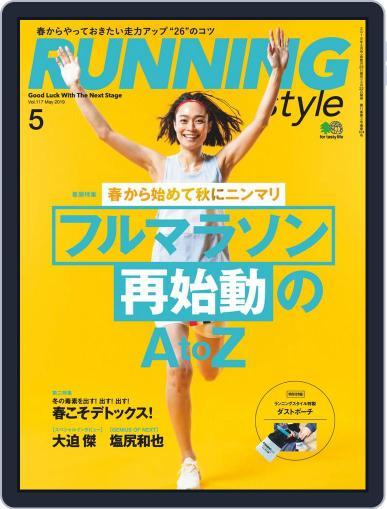 ランニング・スタイル RunningStyle Digital Back Issue Cover