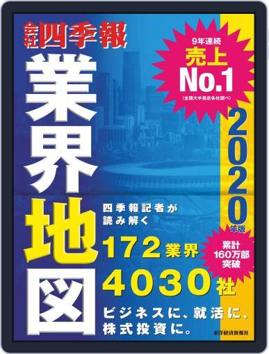会社四季報業界地図 Digital Back Issue Cover