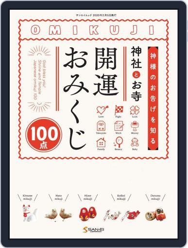 三栄ムック Digital Back Issue Cover