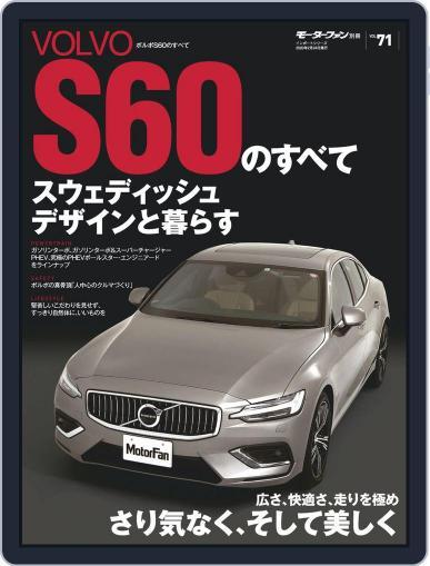モーターファン別冊インポート Digital Back Issue Cover
