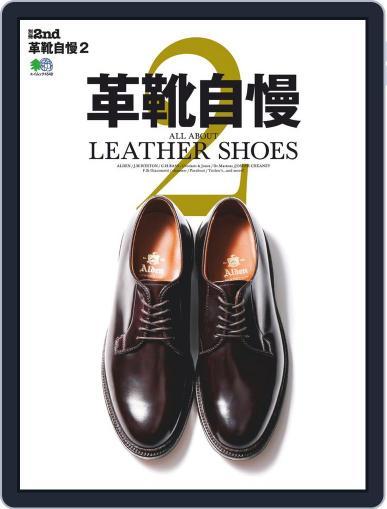 別冊2nd (別冊セカンド) Digital Back Issue Cover