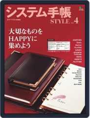 システム手帳STYLE (Digital) Subscription