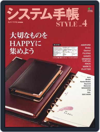 システム手帳STYLE Digital Back Issue Cover