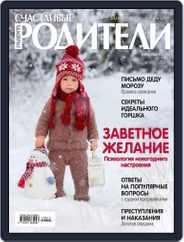 Счастливые родители (Digital) Subscription