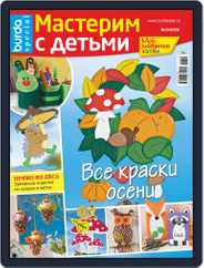 Мое любимое хобби Magazine (Digital) Subscription August 1st, 2020 Issue