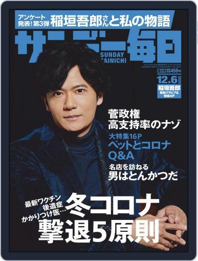 サンデー毎日 Sunday Mainichi Magazine (Digital) November 23rd, 2020 Issue Cover