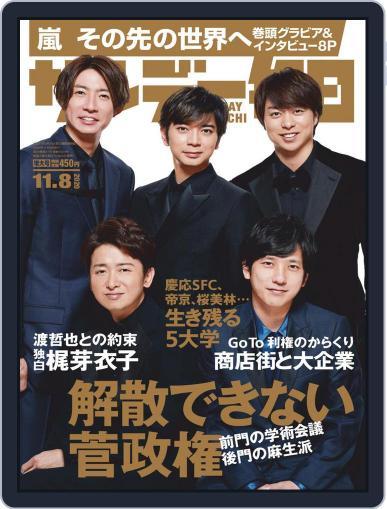 サンデー毎日 Sunday Mainichi Magazine (Digital) October 27th, 2020 Issue Cover