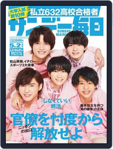 サンデー毎日 Sunday Mainichi Magazine (Digital) April 20th, 2021 Issue Cover