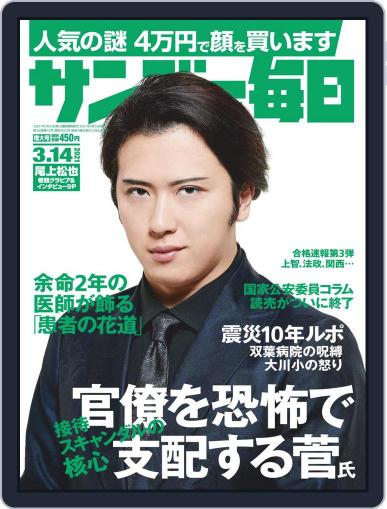 サンデー毎日 Sunday Mainichi Magazine (Digital) March 2nd, 2021 Issue Cover