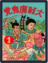 JhugeShiro series 1 諸葛四郎 大戰魔鬼黨 (Digital) Subscription October 31st, 2017 Issue