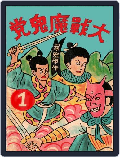 JhugeShiro series 1 諸葛四郎 大戰魔鬼黨 (Digital) October 31st, 2017 Issue Cover