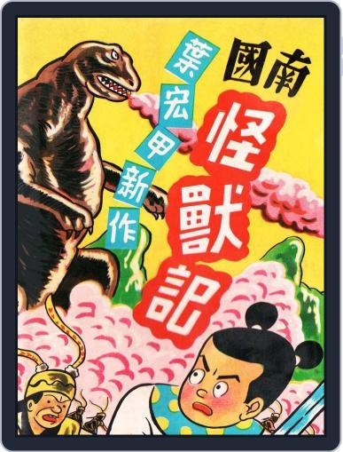 JhugeShiro series 9 諸葛四郎 南國怪獸記 October 31st, 2017 Digital Back Issue Cover