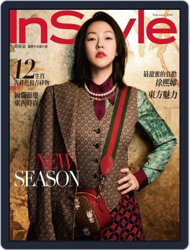 InStyle Taiwan 時尚泉