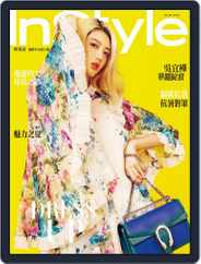 InStyle Taiwan 時尚泉 (Digital) Subscription June 3rd, 2021 Issue