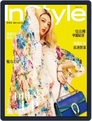 InStyle Taiwan 時尚泉 (Digital) June 3rd, 2021 Issue Cover