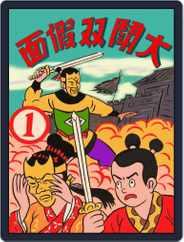 JhugeShiro series 3 諸葛四郎 大鬪雙假面 (Digital) Subscription October 31st, 2017 Issue
