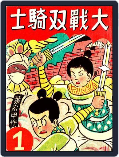 JhugeShiro series 5 諸葛四郎 大戰雙騎士 October 31st, 2017 Digital Back Issue Cover