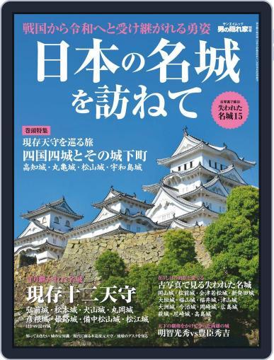 男の隠れ家 特別編集 March 18th, 2020 Digital Back Issue Cover