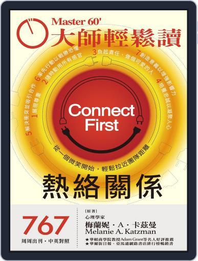 Master60 大師輕鬆讀