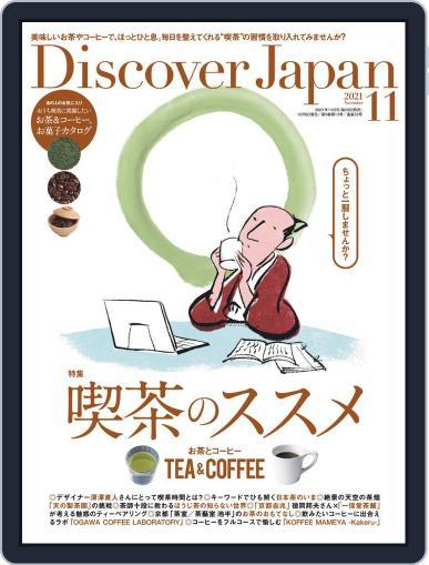 Discover Japan Magazine (Digital) Cover