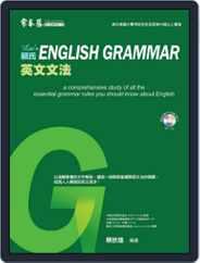 Lai English Grammar 賴氏英文文法 Magazine (Digital) Subscription May 3rd, 2013 Issue