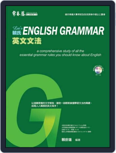 Lai English Grammar 賴氏英文文法 Magazine (Digital) May 3rd, 2013 Issue Cover