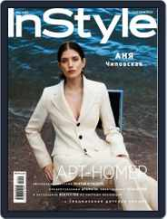 InStyle Russia Magazine (Digital) Subscription September 1st, 2020 Issue