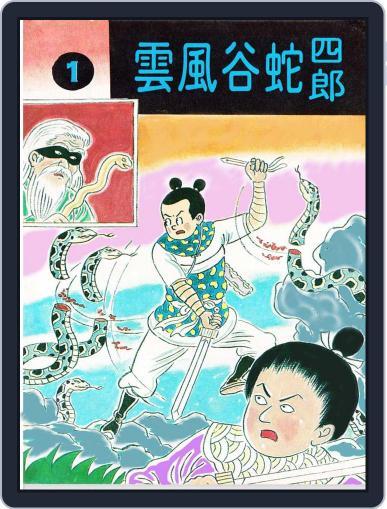 JhugeShiro series 14 諸葛四郎 蛇谷風雲 October 31st, 2017 Digital Back Issue Cover