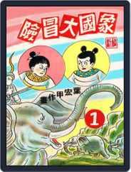 JhugeShiro series 13 諸葛四郎 象國大冒險 (Digital) Subscription October 31st, 2017 Issue