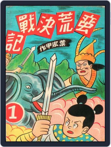 JhugeShiro series 8 諸葛四郎 蠻荒決戰記 (Digital) October 31st, 2017 Issue Cover