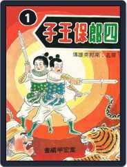 JhugeShiro series 15 諸葛四郎 四郎保王子 (Digital) Subscription October 31st, 2017 Issue