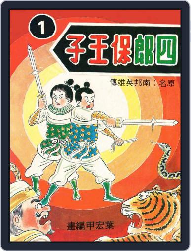JhugeShiro series 15 諸葛四郎 四郎保王子 (Digital) October 31st, 2017 Issue Cover