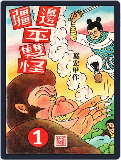 JhugeShiro series 12 諸葛四郎 邊疆平雙怪 October 31st, 2017 Digital Back Issue Cover