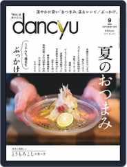 dancyu ダンチュウ Magazine (Digital) Subscription August 6th, 2020 Issue
