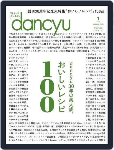 dancyu ダンチュウ Magazine (Digital) December 6th, 2020 Issue Cover